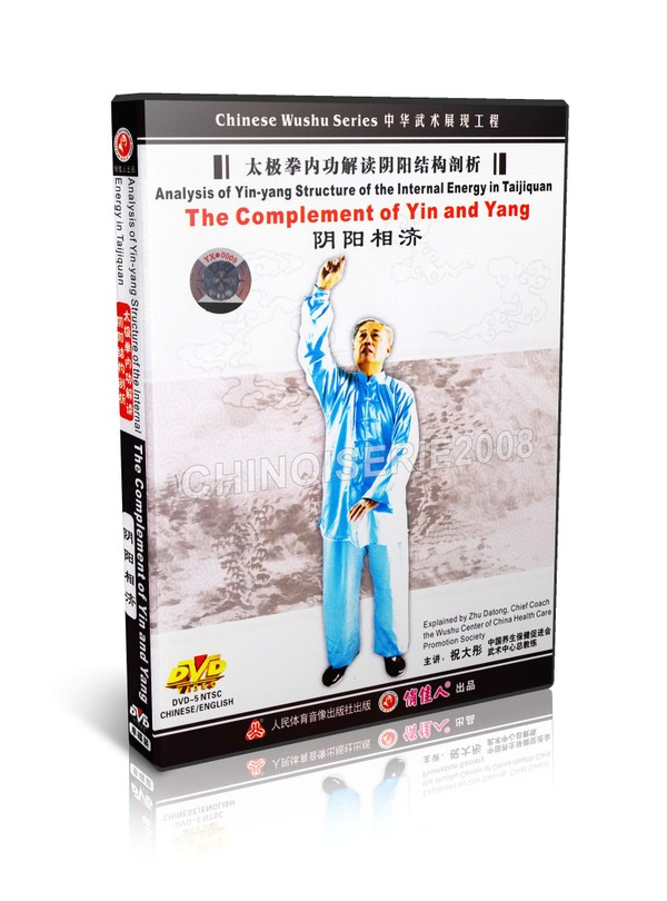 DW120-07 Tai Chi Qigong Kungfu Series - The Complement Of Yin And Yang by Zhu Datong MP4