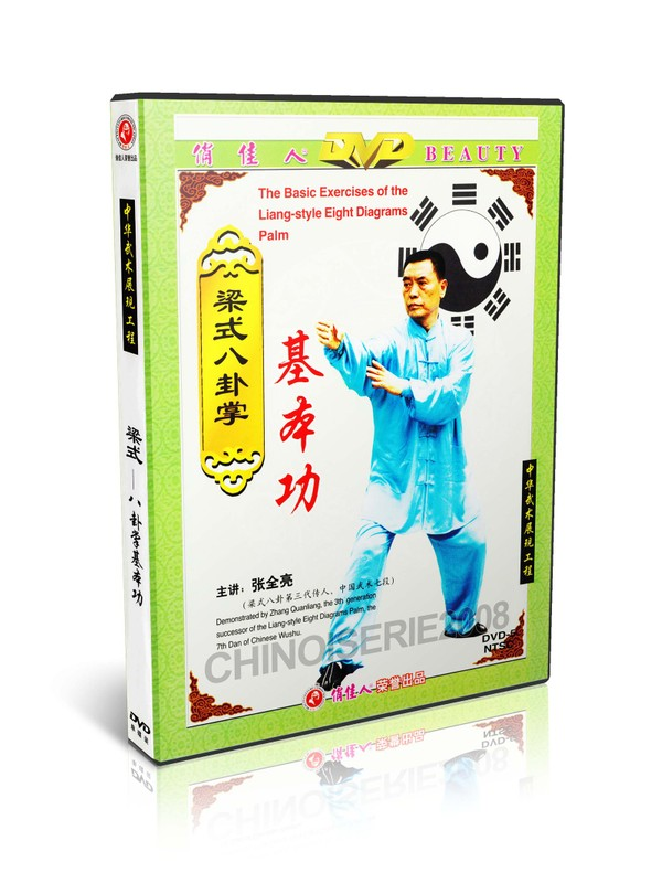 DW039 Liang Style Bagua Eight Diagrams Palm The Basic Exercises Zhang Quanlian MP4