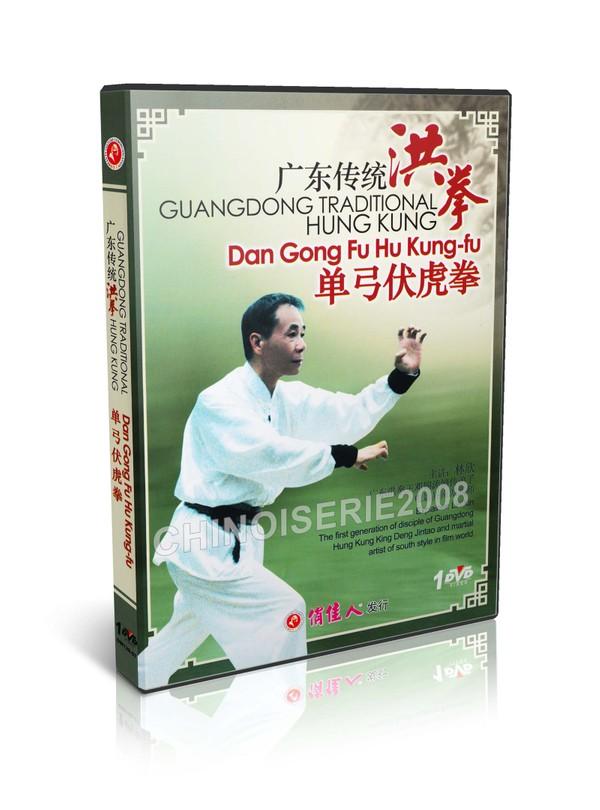 DW128-07 Chinese Traditional KungFu Hong Boxing Dan Gong Fu Hu Quan by Lin Xin MP4