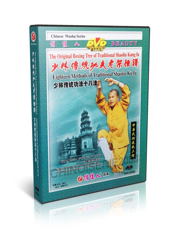 DW081-39 Traditional Shaolin Kung fu Eighteen Methods of Traditional by Shi Deyang MP4