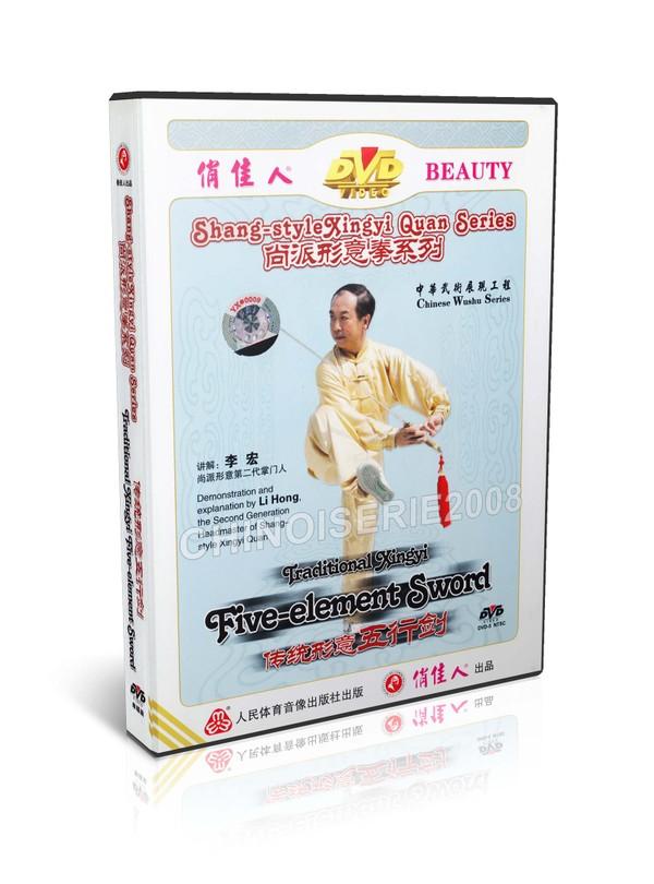 DW107-05 Shang Style Xingyi Quan Series Traditional Xingyi Five-Element Sword Li Hong MP4