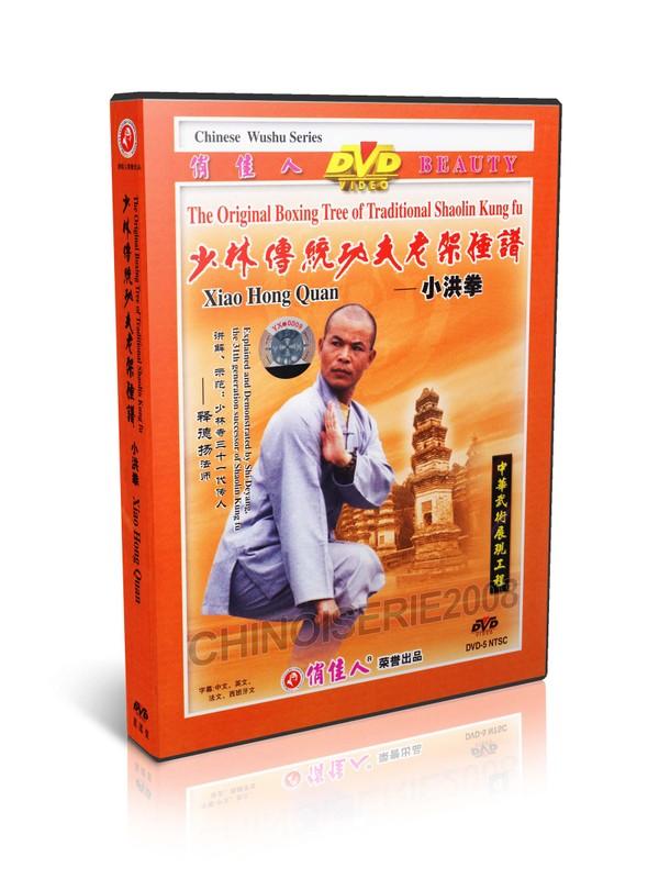DW081-13 Traditional Shaolin Kungfu Series - Shao Lin Xiao Hong Quan by Shi Deyang MP4