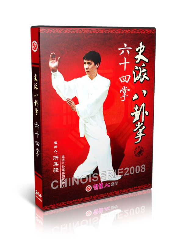 DW182-04 Chinese Kungfu Series - Shi Style Bagua Palm - 64 Palms by Hong QiJun MP4