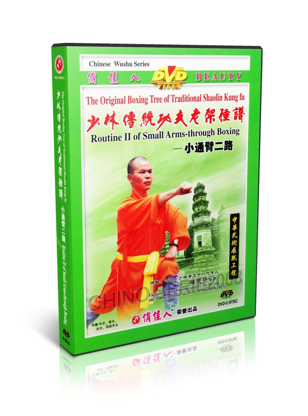 DW081-15 Traditional Shaolin Kungfu Series - Routine II of Small Back through Boxing MP4