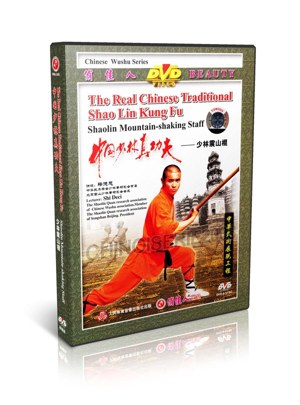 DW083-17 Real Traditional Shaolin Kung Fu Series Mountain shaking Cudgel by Shi Deci MP4