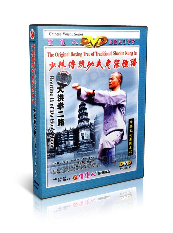 DW081-05 Traditional Shaolin Kungfu Series - Routine II of Da Hong Quan by Shi deyang MP4