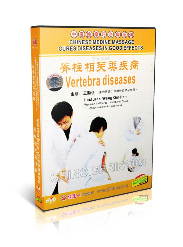 DT052-20 Chinese Medicine Massage Cures Diseases in Good Effects - Vertebra Diseases MP4
