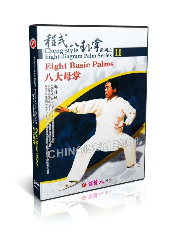 DW180-02 Cheng style bagua 8 diagram Palm Series - 8 Basic Palms by Ma Lincheng MP4