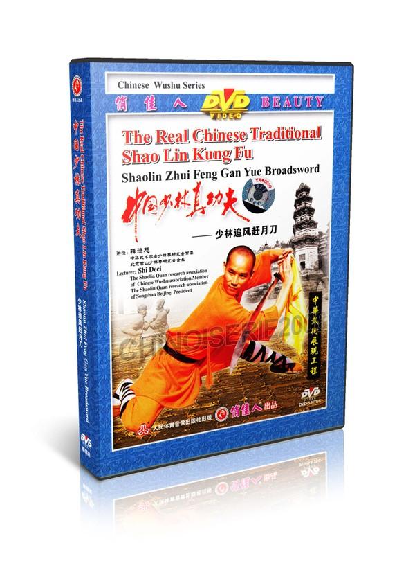 DW083-21 Real Traditional Shaolin KungFu Series Shao Lin Zhui Feng Gan Yue Broadsward MP4