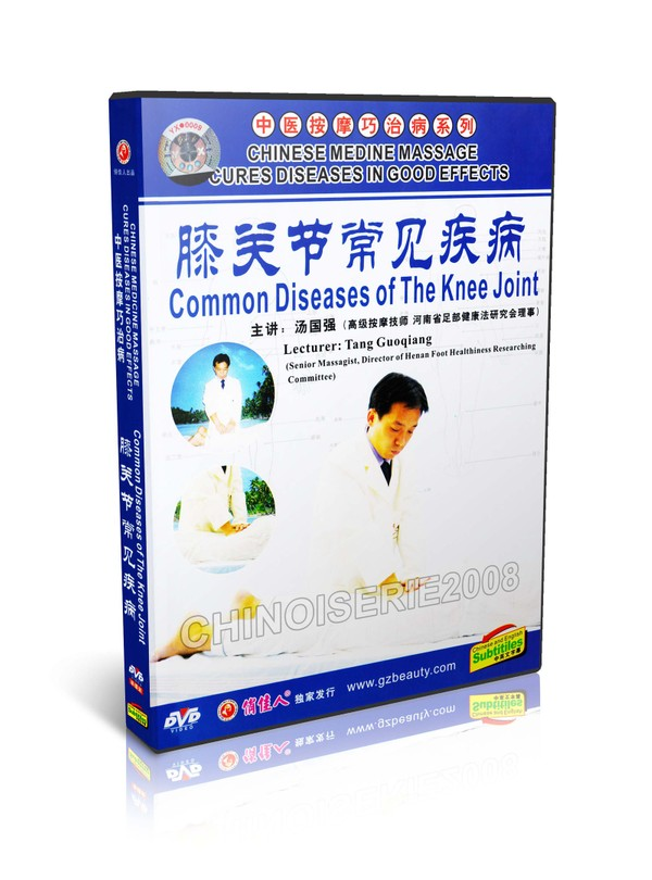 DT052-23 Chinese Medicine Massage Cures Diseases - Common Diseases Of The Knee Joint MP4
