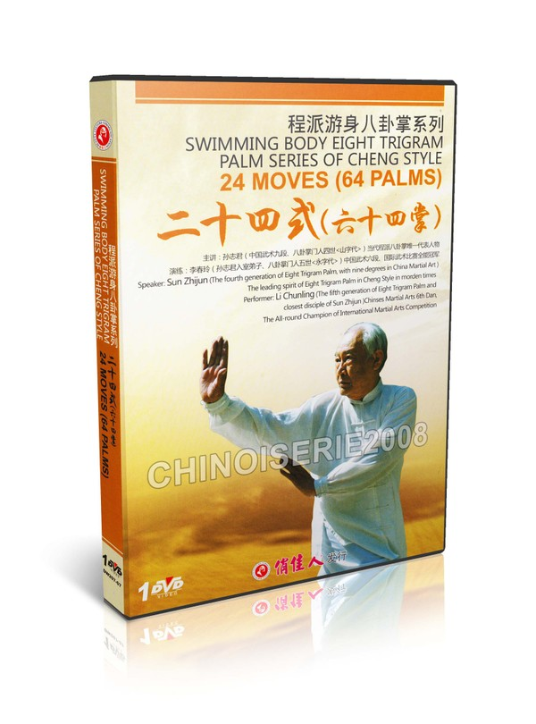 DW207-07 Swimming Body  Cheng Style bagua Series Ba Gua 24 Moves (64 Palms) by Sun Zhijun MP4