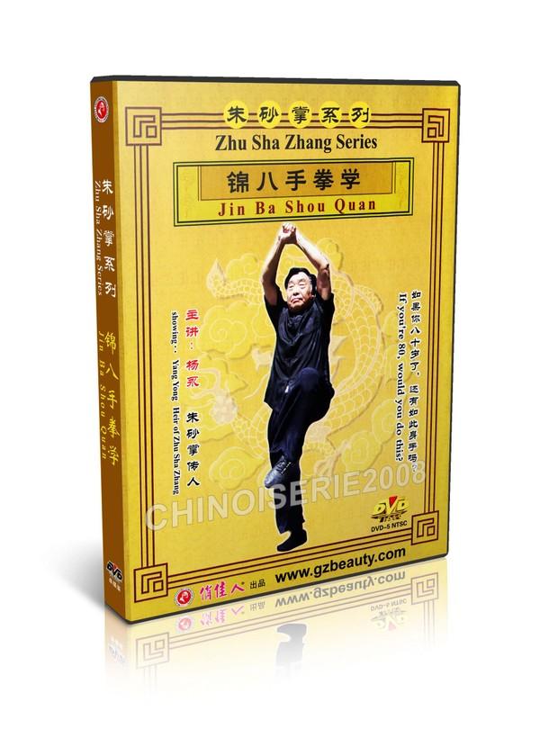 DW139-02 Chinese Traditional Zhu Sha Zhang Series - Jin Ba Shou Quan by Yang Yong MP4