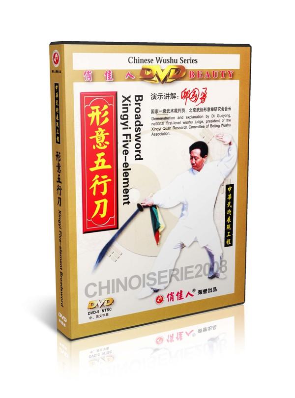 DW079-01 Xingyi Hsing I Quan Series - Xing Yi Five Element Broadsword by Di Guoyong ,P4