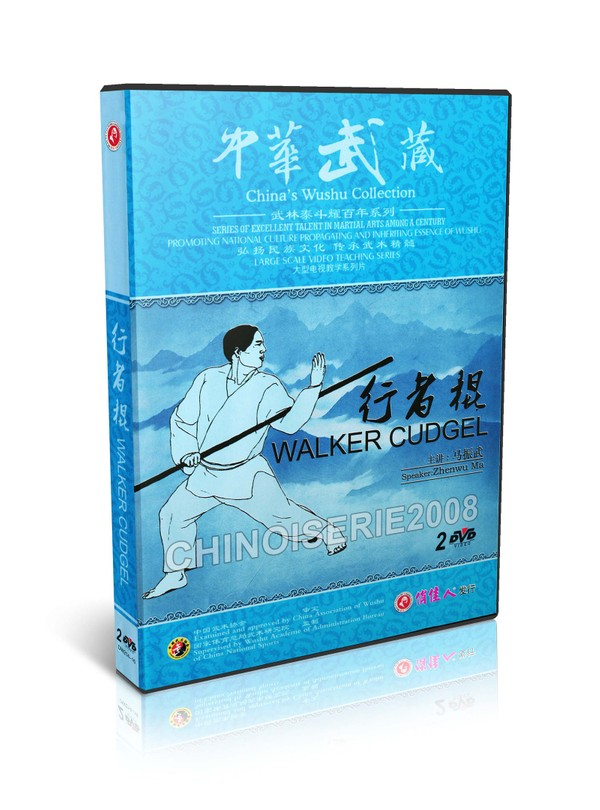 DW214-16 Traditional Kungfu martial arts - China's Wushu Collection - Walker Cudgel MP4