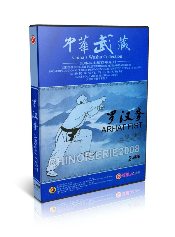 DW214-15 Traditional Kungfu martial arts - China's Wushu Collection - Arhat Fist MP4