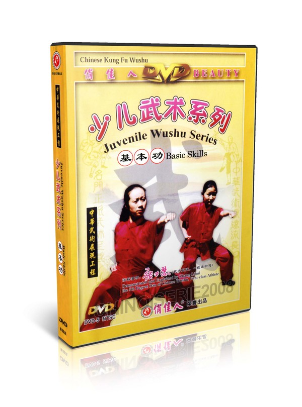 DW073-01 Chinese Kungfu Juvenile Wushu Weapons Series - Basic Skills by Zhang Lihui MP4