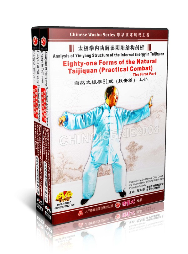 DW120-08-09 Tai Chi Qigong Series 81 Forms Of The Natural Taijiquan (Practical Combat) MP4
