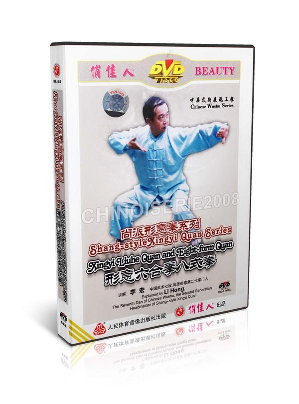 DW107-13 Shang Style Xingyi Quan Series - Xingyi Liuhe Quan & Eight Form Quan Li Hong MP4