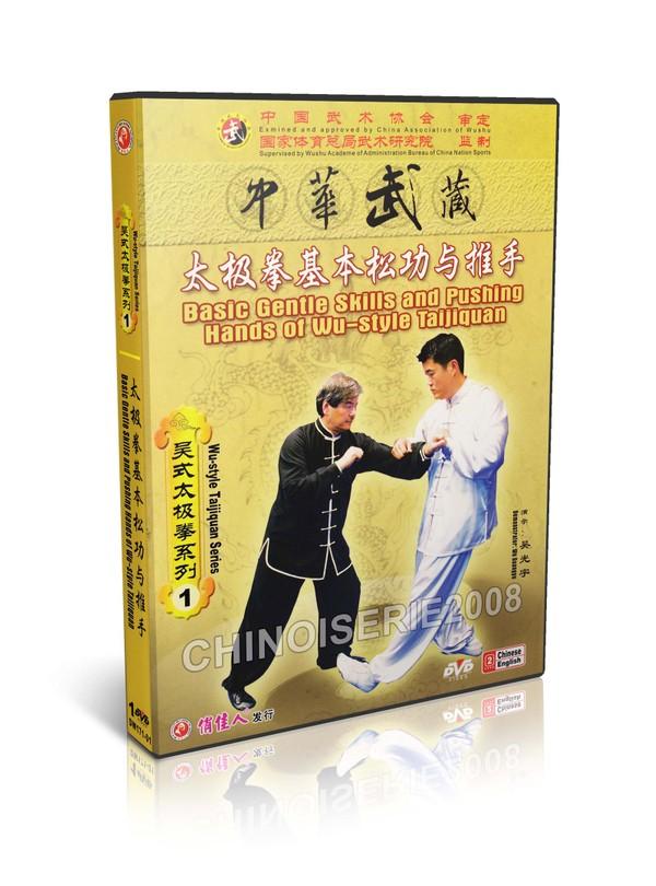 DW171-01 Wu Style Taijiquan Wu style TaiChi Basic Gentile Skills & Pushing Hand MP4