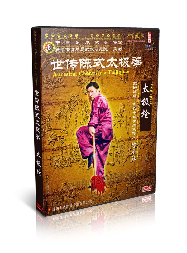 DWQL105 Chen Style Tai chi Collection Series - Tai Chi Taiji Spear - Chen Xiaowang MP4
