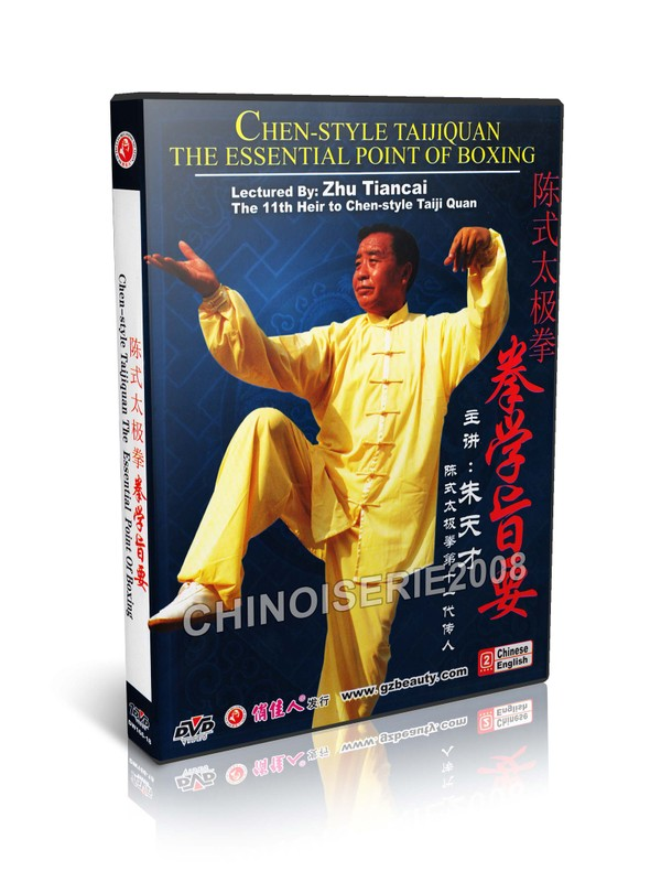 DW166-18 Chen Style Taijiquan - Chen Style Tai Chi Essential Point by Zhu Tiancai MP4