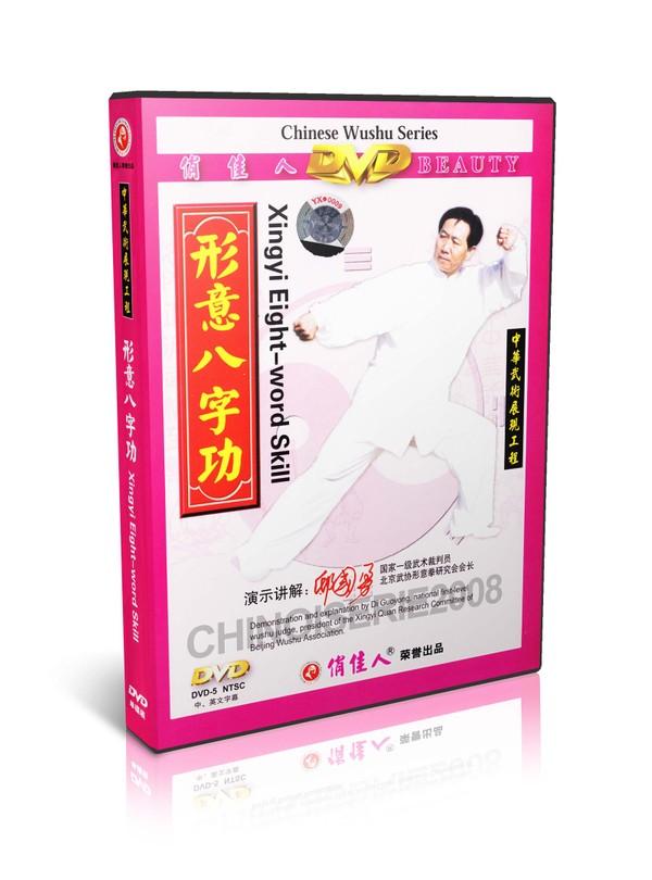 DW079-09 Xingyi Hsing I Quan Series - Xing Yi Eight word Skill by Di Guoyong MP4