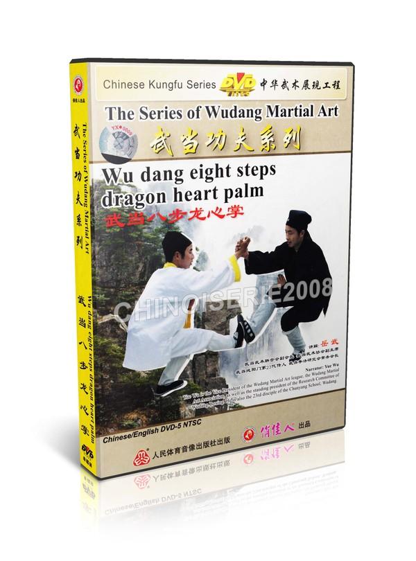 DW133-08 Chinese Kungfu Martial Art Wu dang Kungfu 8 steps dragon heart palm - Yue Wu MP4