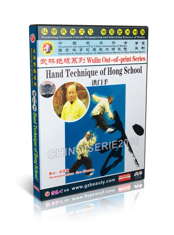 DW146-15 Martial art Wulin Out-of-print - Hand Technique of Hong School by Gao Chunhe MP4