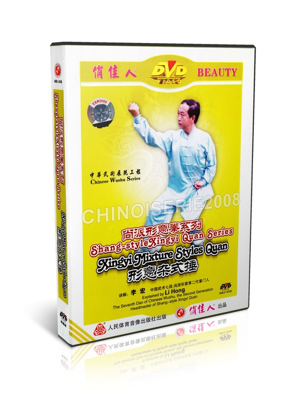 DW107-11 Shang Style Xingyi Quan Series - Xingyi Mixture Styles Quan by Li Hong MP4