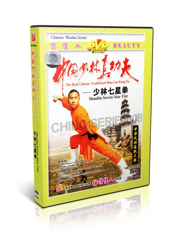 DW083-02 Real Traditional Shaolin Kung Fu Series Shao Lin Seven Star Fist by Shi Deci MP4