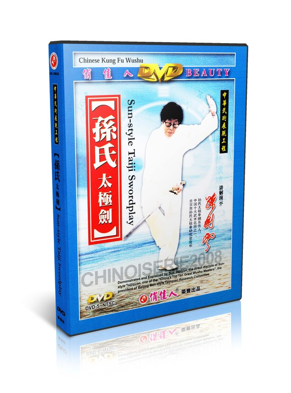DW076-02 Chinese KungFu Series Sun Style Taiji Swordplay ( Taijijian ) by Sun Jianyun MP4