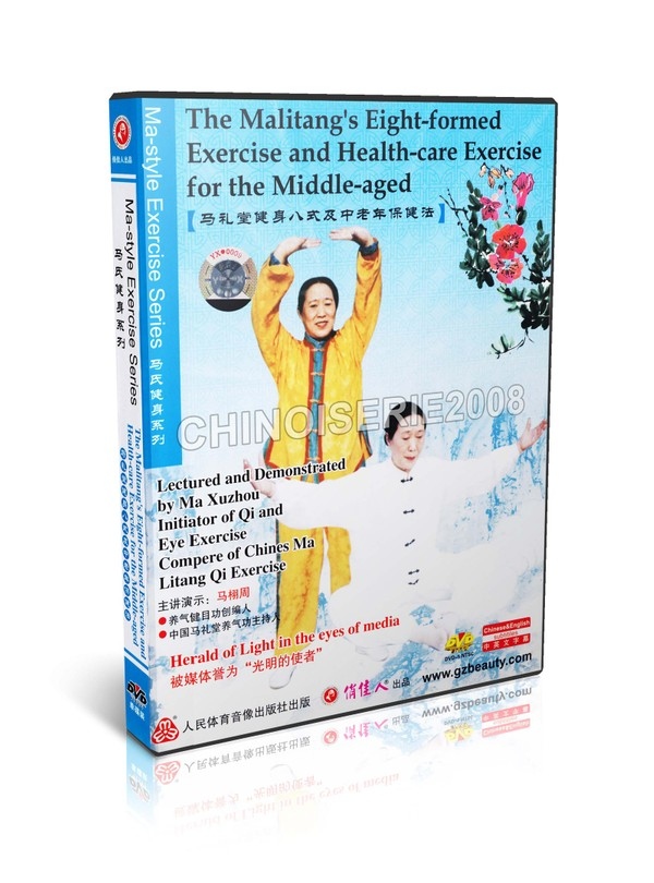 DW147-06 Ma Litang style - 8 formed and Health-care Exercise for the Middle-aged MP4