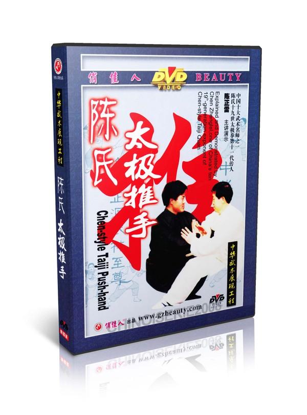 DW009 Chen Style Tai Chi Quan Series - Chen Style Taichi Push Hand - Chen Zhenglei MP4