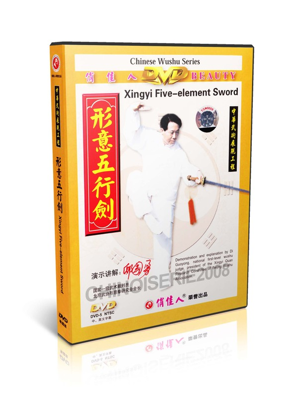 DW079-03 Xingyi Hsing I Quan Series - Xing Yi Five Element Sword by Di Guoyong MP4