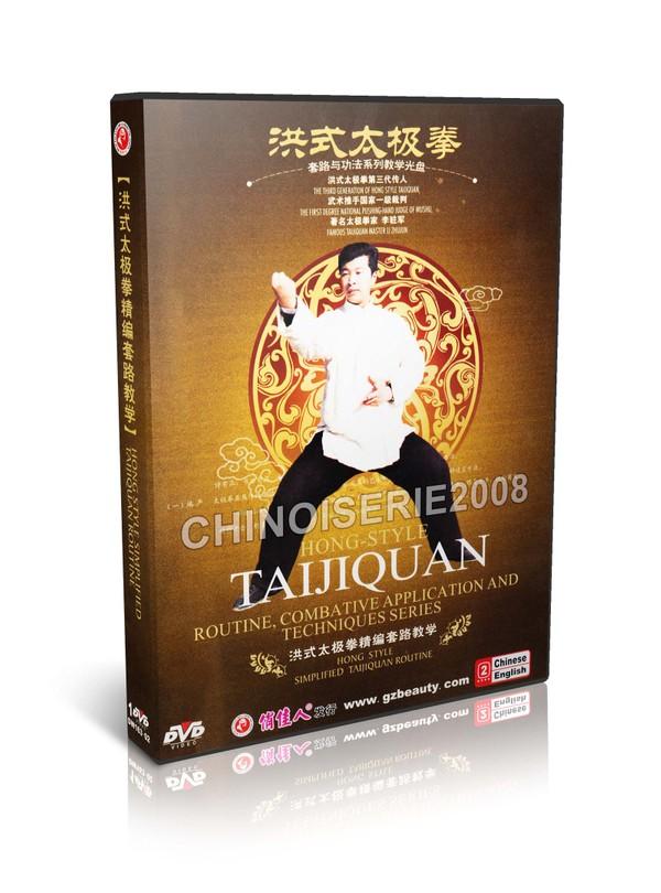 DW163-02 Taijiquan Series - Hong Style Simplified Tai Chi routine by Li Zhujun MP4