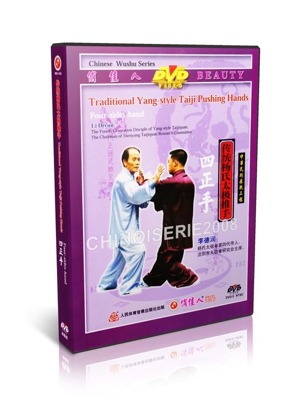 DW097-04 Yang Style Tai Chi ( Taijiquan ) Pushing Hands - Four Sides Hand by Li Derun MP4