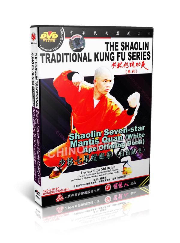 DW110-02 Shao Lin Traditional Kungfu Shaolin Seven star Mantis Quan No.2 by Shi Dejun MP4