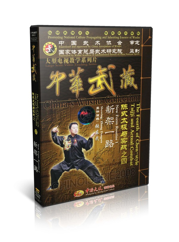 ZDW-04 Chen Style Taichi and Actual Combat - New Form routine I by Zhang Dongwu MP4