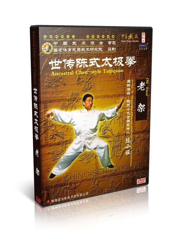 DWQL100 Chen Style Tai Chi Collection Series - Old Frame Taijiquan - Chen Xiaowang MP4