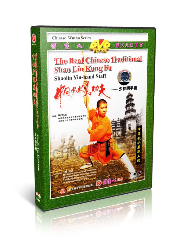 DW083-19 Real Traditional Shaolin Kung Fu Series Shao Lin Yinshou Cudgel by Shi Deci MP4