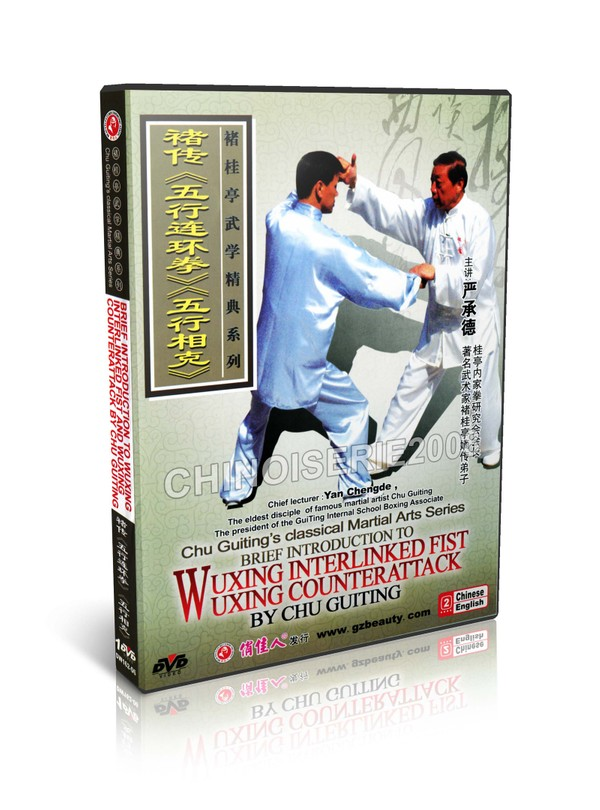 DW162-06 Chinese Kungfu Wuxing Interlinked Fist and Wuxing Counterattack -Chu Guiting MP4