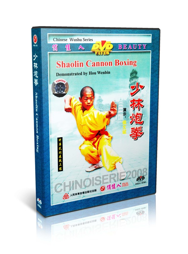 DW083-40 Real Chinese Traditional Shao Lin Kung Fu Shaolin Cannon Boxing - Hou Wenbin MP4