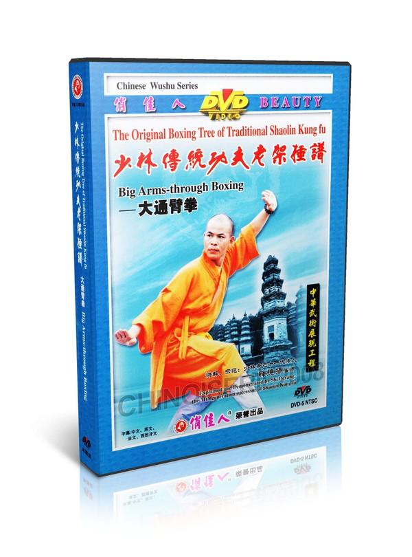 DW081-24 Traditional Shaolin Kungfu Series ShaoLin Big Back through Boxing Shi Deyang MP4