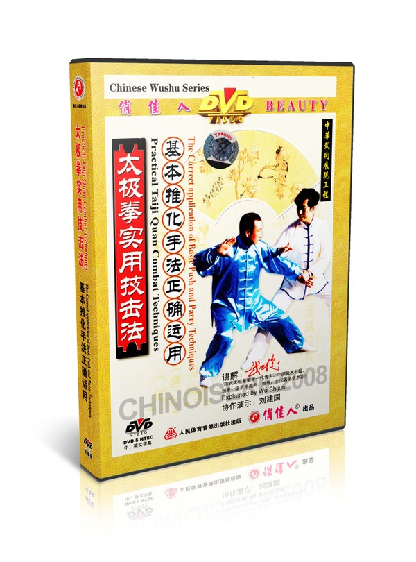 DW084-01 Practical Taiji Taichi Quan Combat Techniques -Basic Push & Parry Techniques MP4