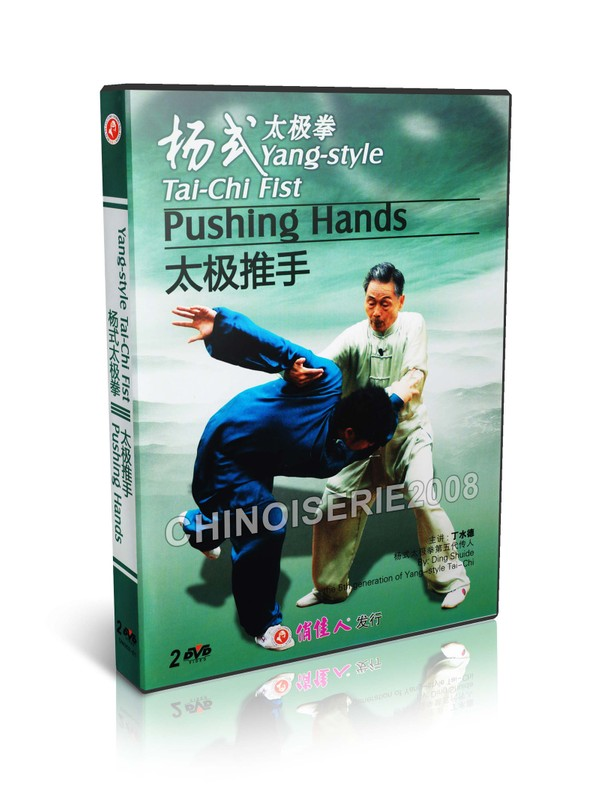 DW202-01 Yang Style Tai Chi Fist Pushing Hands by Ding Deshui MP4