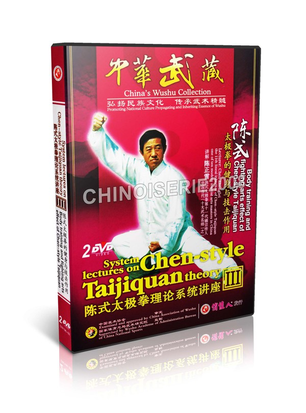 DW196-03 Body training and fighting arts effect of Chen-style taijiquan by Chen Zhenglei MP4