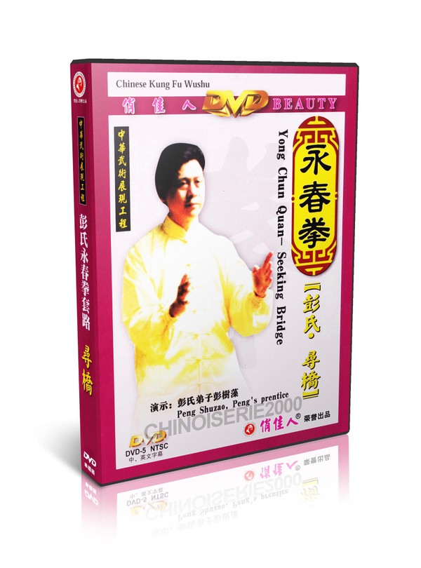 DW004 Chinese Kungfu Wing Chun Yong Chun Quan Series Seeking Bridge - Peng Shusong MP4