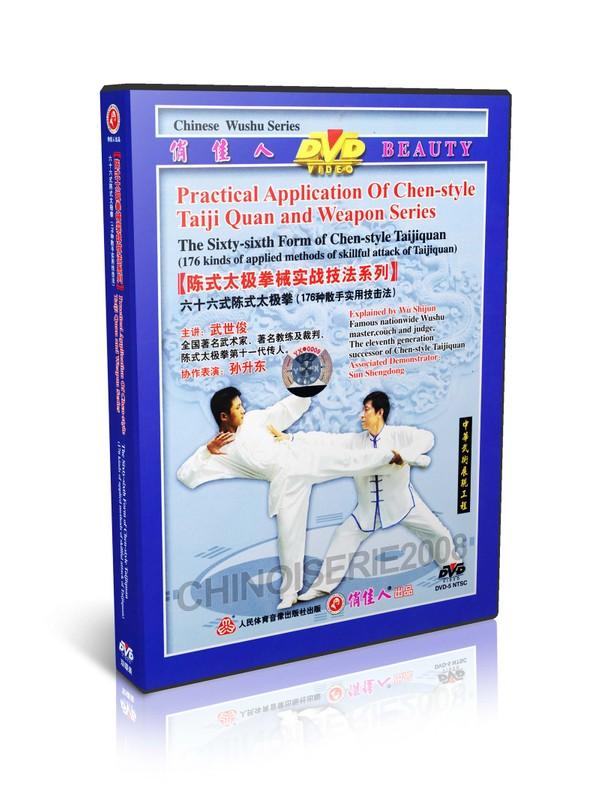 DW089-01 Practical Application Chen Style Tai Chi ( Taijiquan ) 66 Form - Wu Shijun MP4
