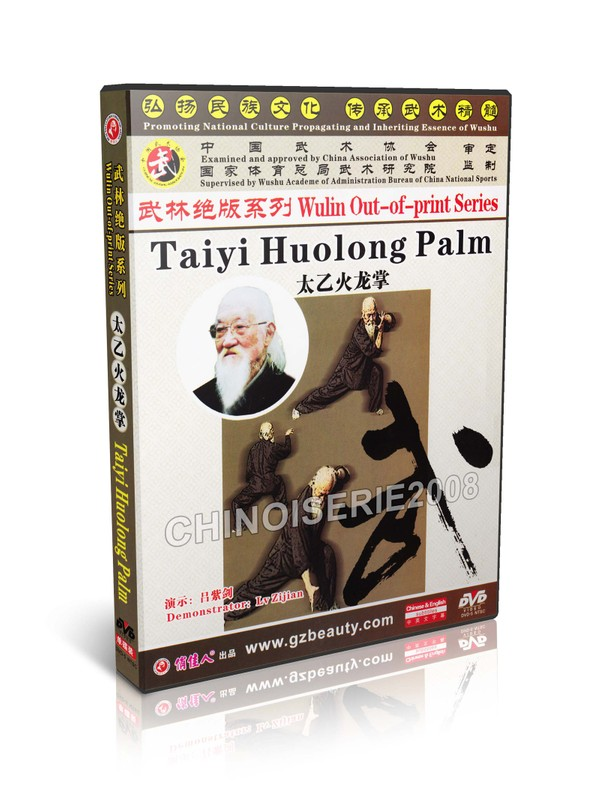 DW146-14 Martial art Wulin Out-of-print Series - Taiyi Huolong Palm by Lv Zijian MP4