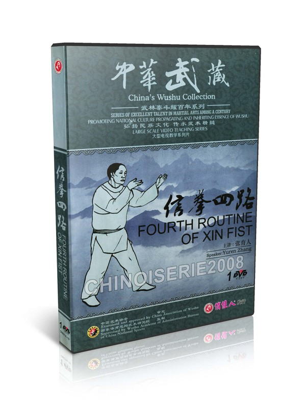 DW214-19 Traditional martial arts China 's Wushu Collection - Fourth Routine of Xin Fist MP4